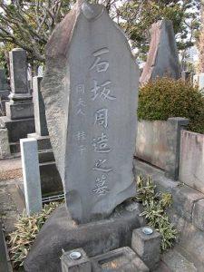 石坂周造墓