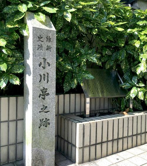 小川亭跡地の石碑